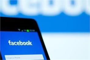 facebook app new feature