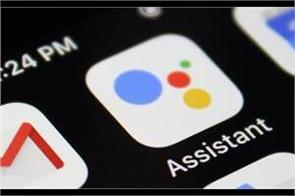 google launches new assistant feature
