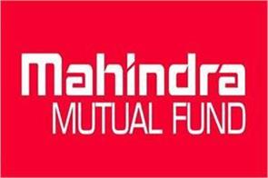 mahindra mutual fund launches   mahindra top 250 nivesh yojana    an equity scheme