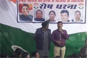 congress protests against central government