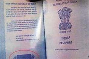 lotus sign on passport  issue raised in parliament