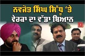 verka s big statement on navjot sidhu