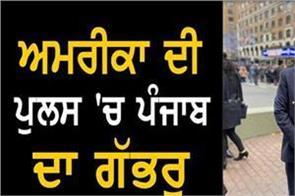 punjab boy in usa police