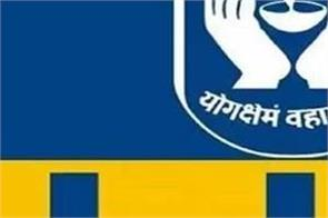 lic terminates fees on credit card payment