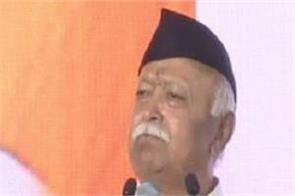 rss mohan bhagwat country 130 crore public