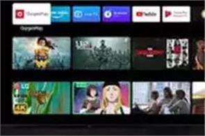 oneplus tv remote change