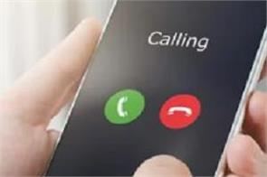 incoming call may be chargeable