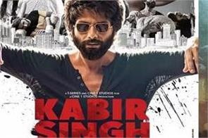 bollywood film game changer uri the surgical strike kabir singh vicky kaushal