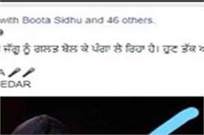 bikram majithia facebook threats