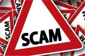 amritsar lifelong india comprehensive health insurance scheme scam