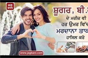 shraman health care sugar bp news