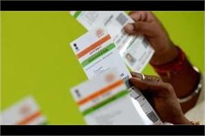 aadhaar crosses 125 crore mark