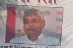 posters about nitish  s disappearance in patna