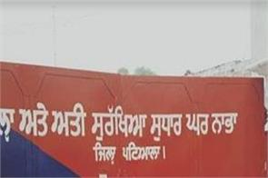nabha jail 12 mobile chequing