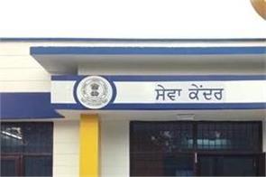 capt  amarinder singh  service center fee increase