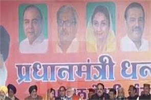 gurdaspur  rally  bjp