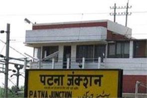 sri guru gobind singh ji  railway