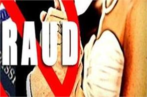 fraud on the name of after marriage in australia