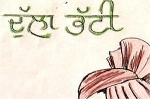dulla bhatti  lohri