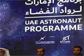 uae  space traveler