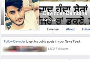 devinder babbiah group  s threat to accused in ludhiana gangrape case