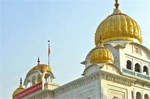 jalandhar  gurdwara bangla sahib  online booking