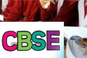 cbse decision grace marks in english