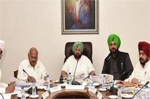 jalandhar  capt  amarinder singh  election strategy  cabinet ministers  meeting