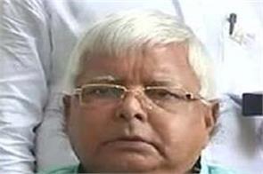 lalu prasad yadav supreme court 10 april bail plea