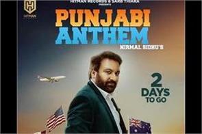 nirmal sidhu next song punjabi anthem