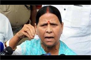 rabri devi says bjp wants to kill lalu prasad yadav