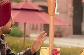 official trailer chandigarh amritsar chandigarh