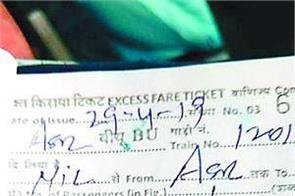 railway officer  husband  no ticket  travel