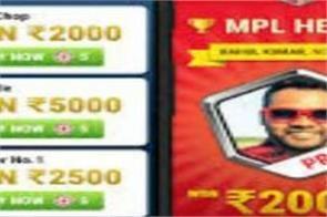 the suspect  s range of popular gaming app mpl