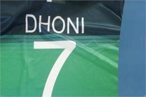 pakistan fan gets ms dhoni s name on the green jersey