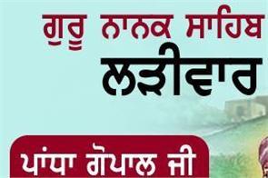 paathshala of pandha gopal ji for guru nanak ji