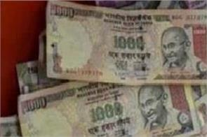 500 and 1000 old notes