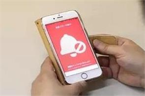japan anti groper app