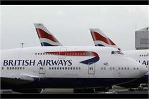 after 11 years british airways flew for the first time in pakistan