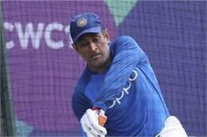 dhoni practice session ahead of indias opening match in world cup