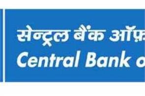 central bank plans