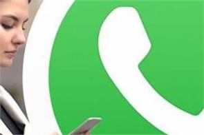 new feature on whatsapp