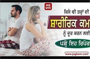 shraman health care physical problem