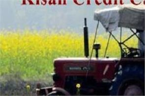 government to issue one crore new farmer credit card