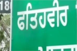 sangrur fatehveer punjab government