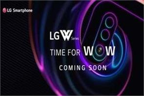 lg w series smartphone to launch on june 26