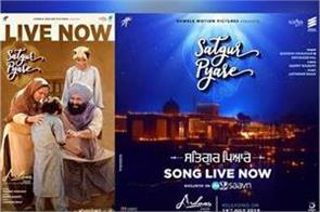 satgur pyare song from movie ardaas karaan is out now