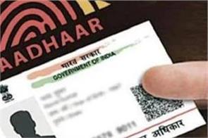 aadhar card aadhar reprint