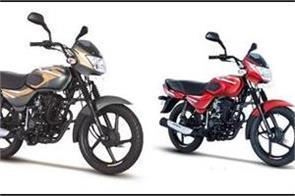 bajaj auto launches ct 110 bikes