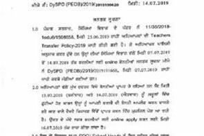 teachers s online transfers